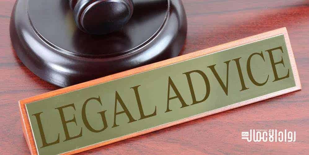 أهمية الاستشارات القانونية لرواد الأعمال