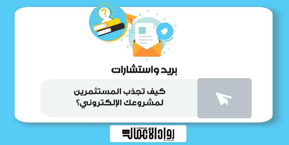 مشروعك الإلكتروني