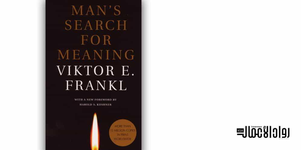 كتاب Man's Search for Meaning