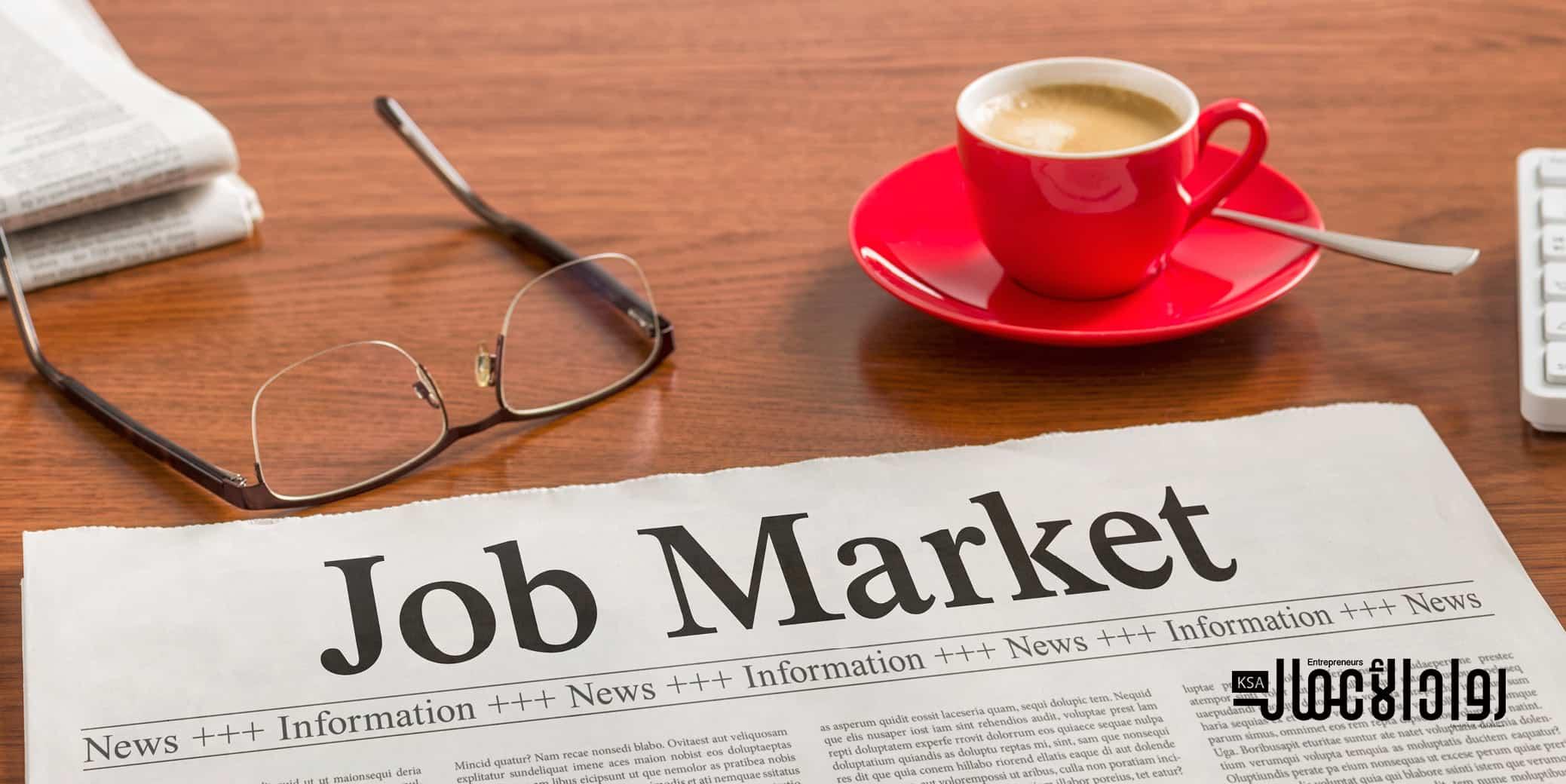 مستقبل سوق العمل السعودي
