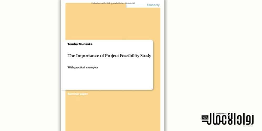 كتاب «أهمية دراسة جدوى المشروع».. مرشد رواد الأعمال