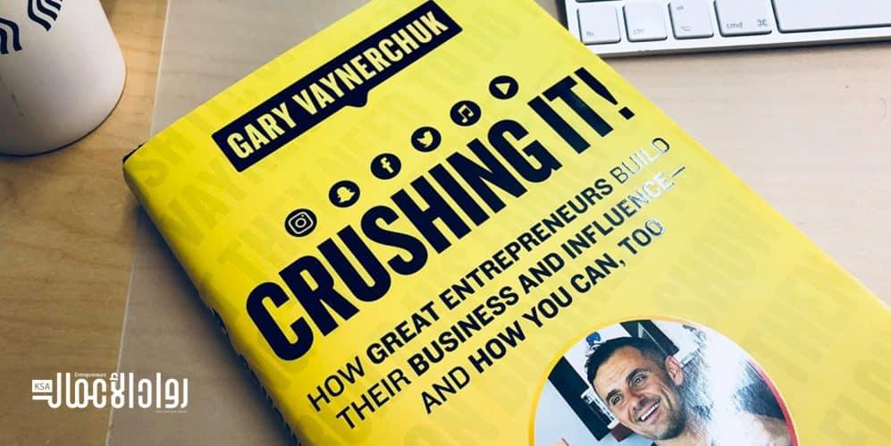 كتاب Crushing It.. التغلب على الخوف من ريادة الأعمال