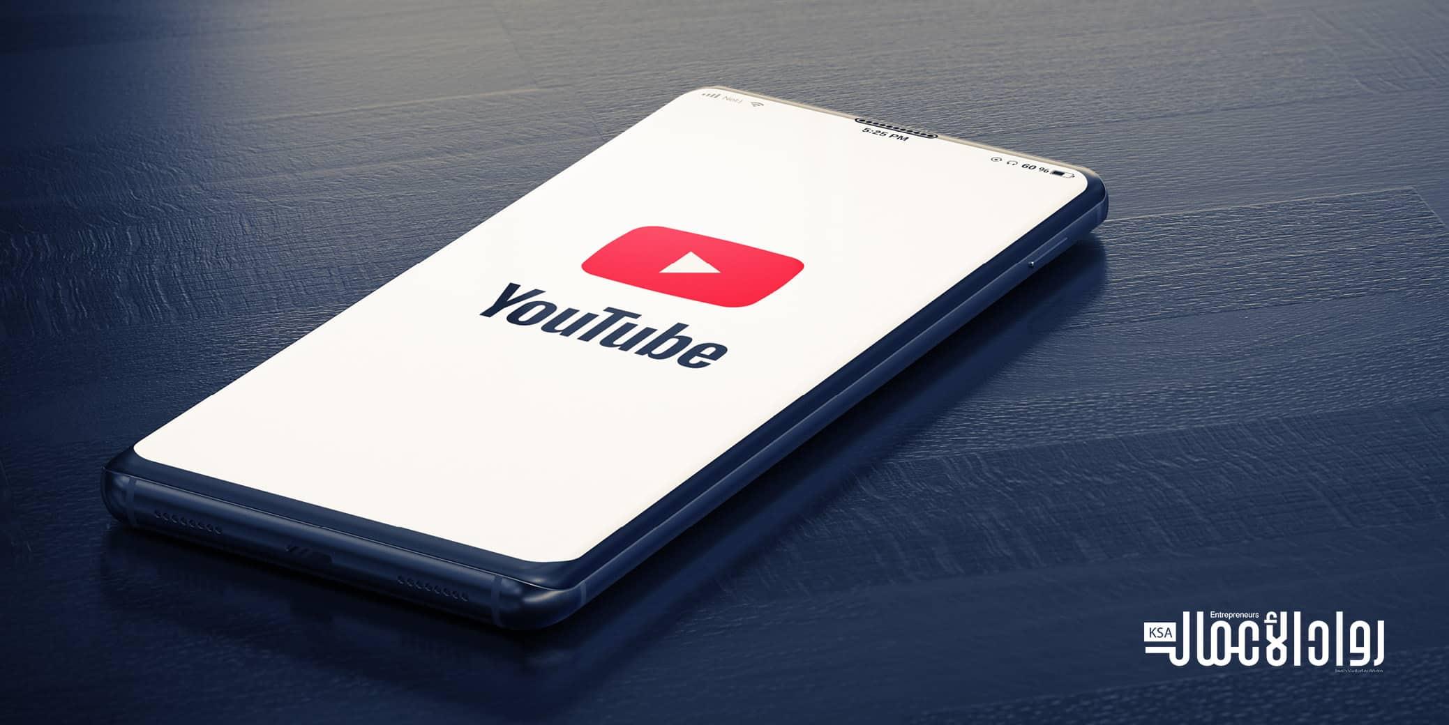 كيف تكون مؤثرًا على يوتيوب