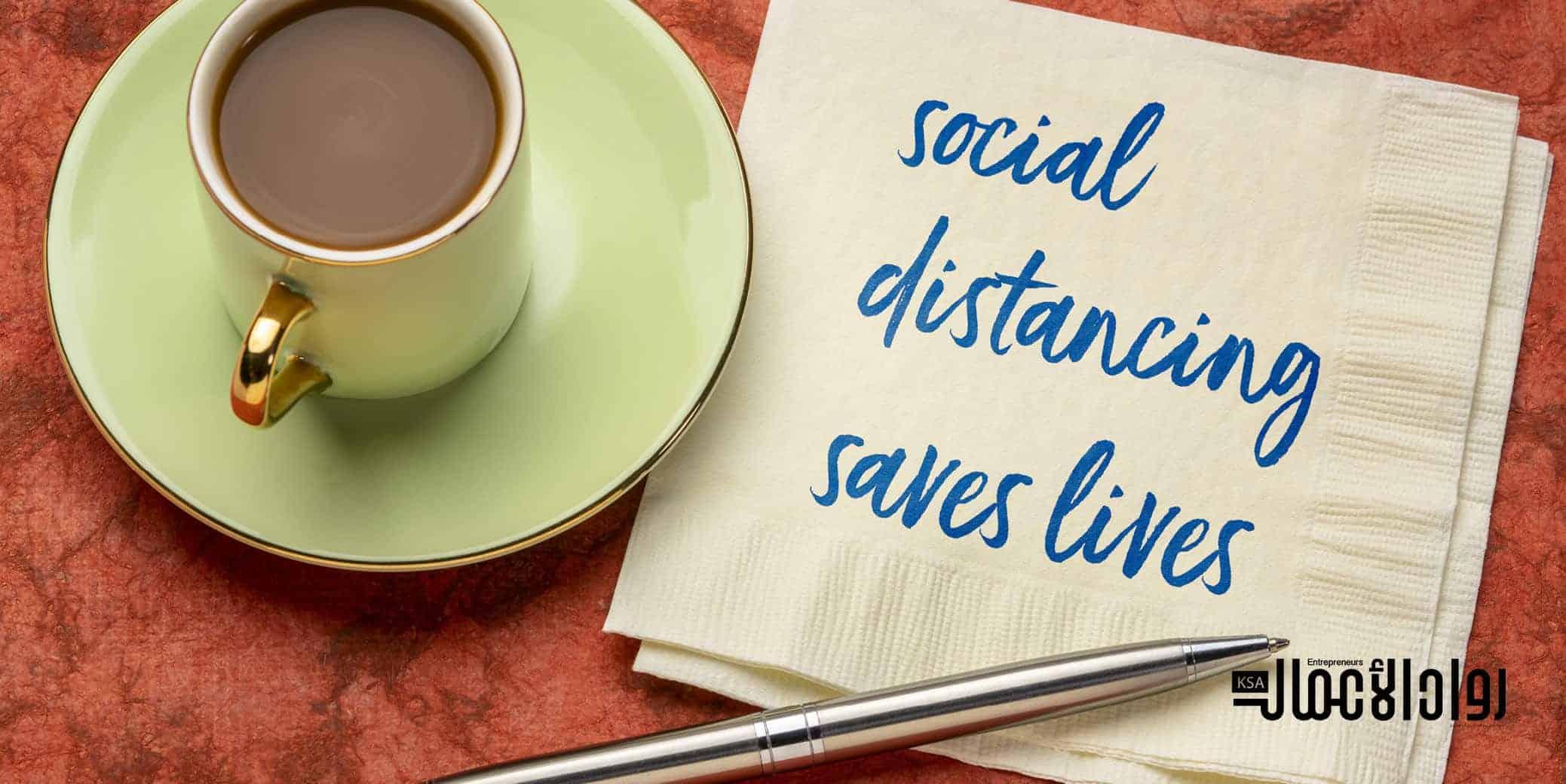 المسافة الاجتماعية