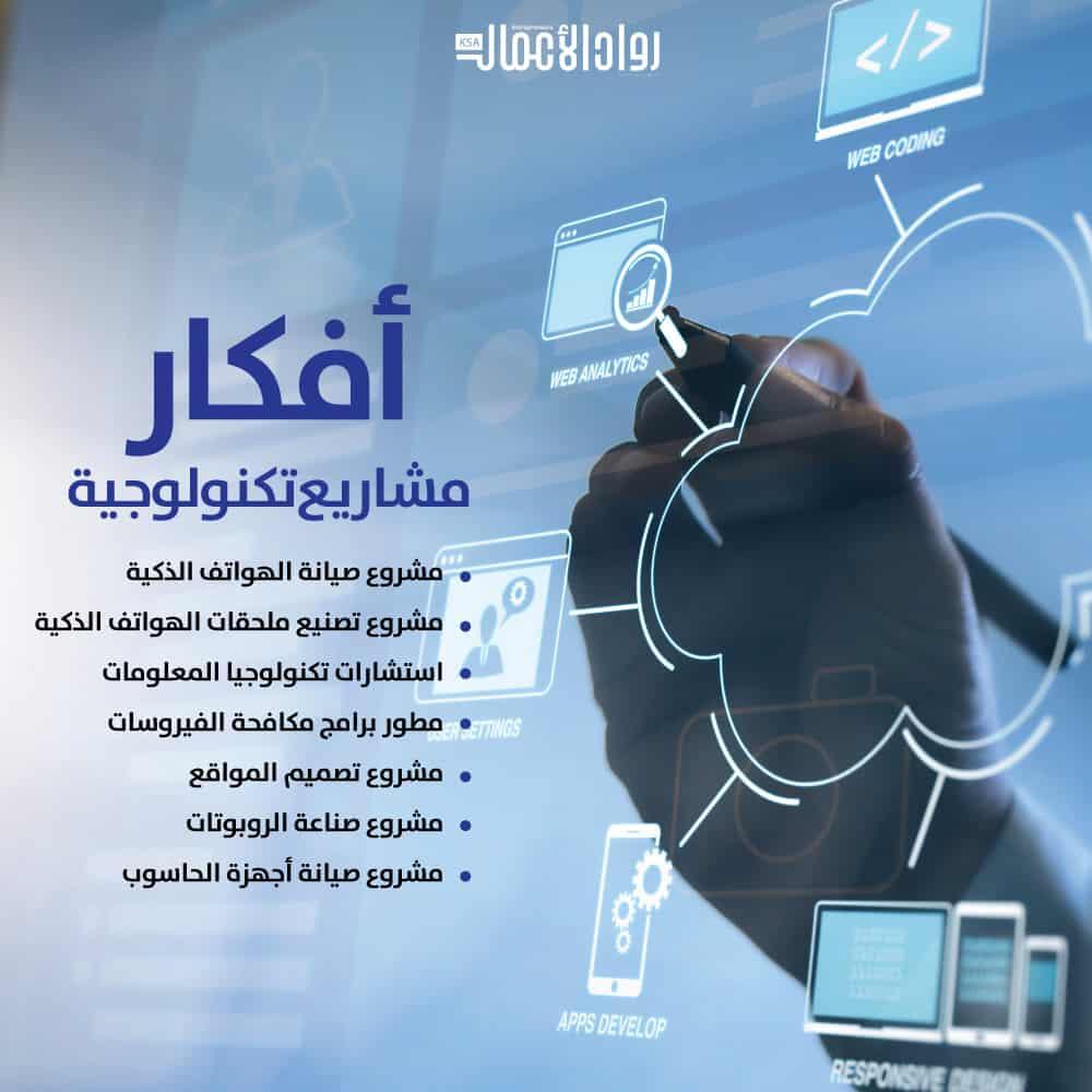 أفكار مشاريع تكنولوجية