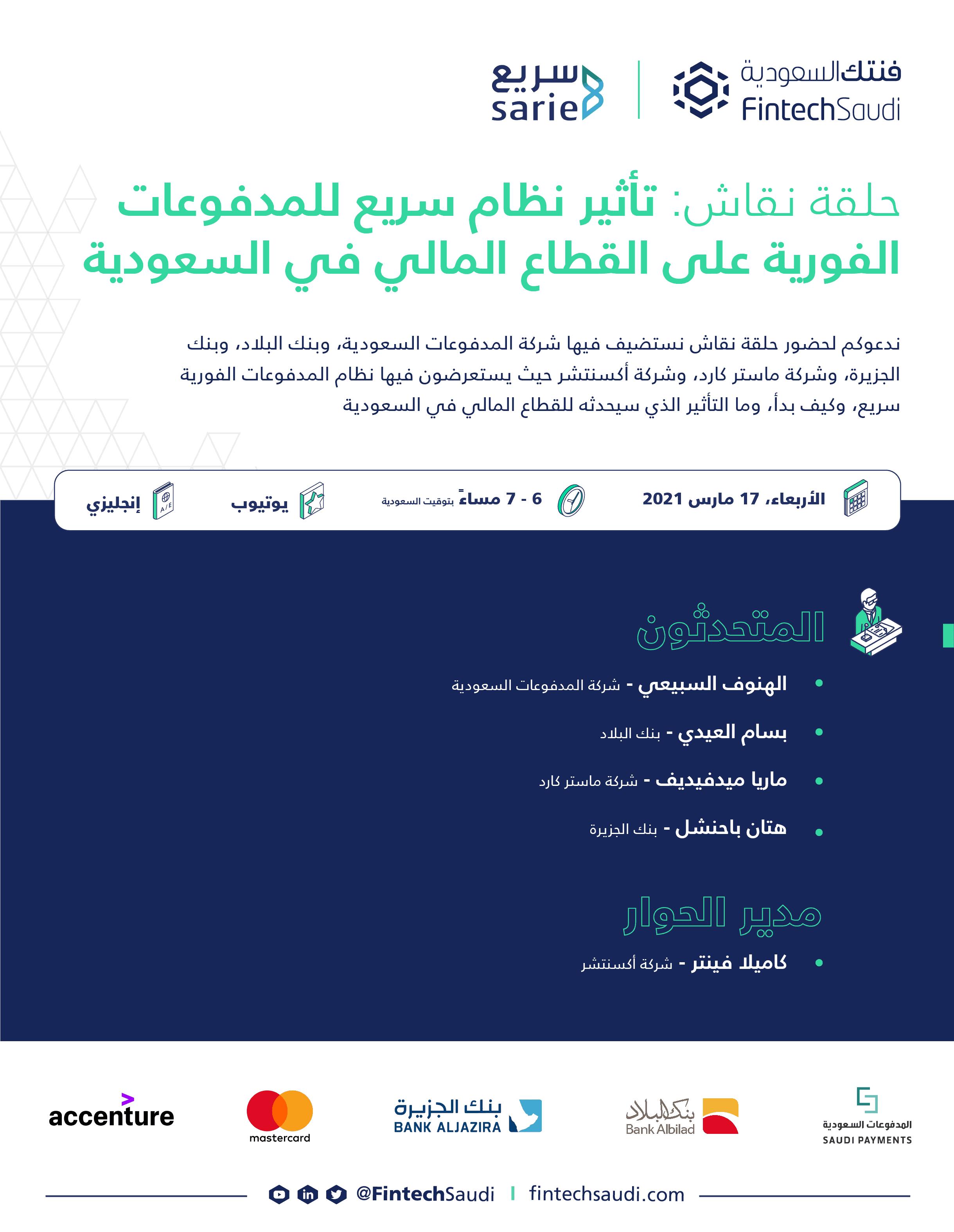 فنتك السعودية