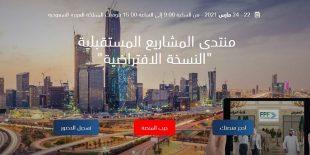 منتدى المشاريع المستقبلية الافتراضي