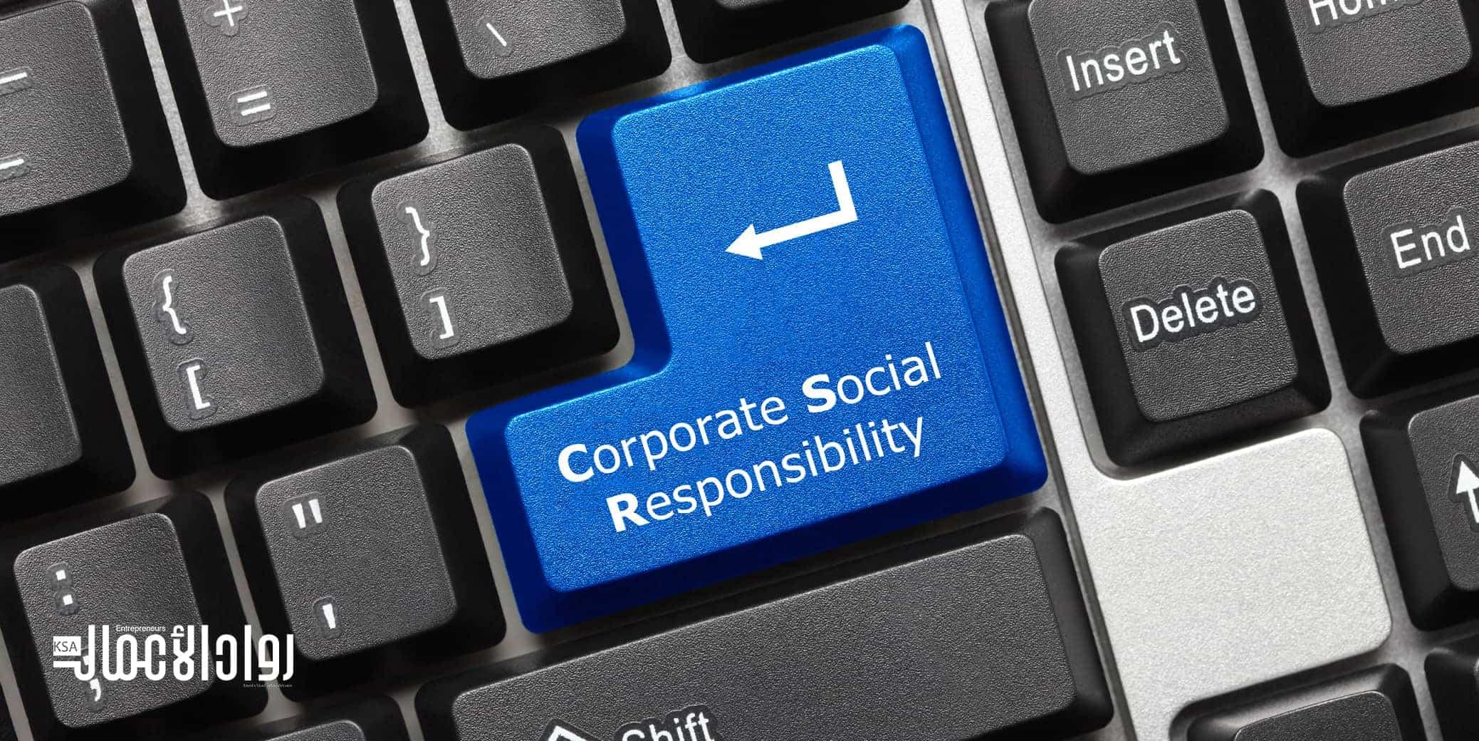 المسؤولية الاجتماعية في البنوك