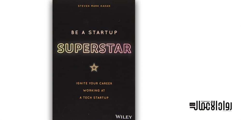 كتاب Be A Startup Superstar