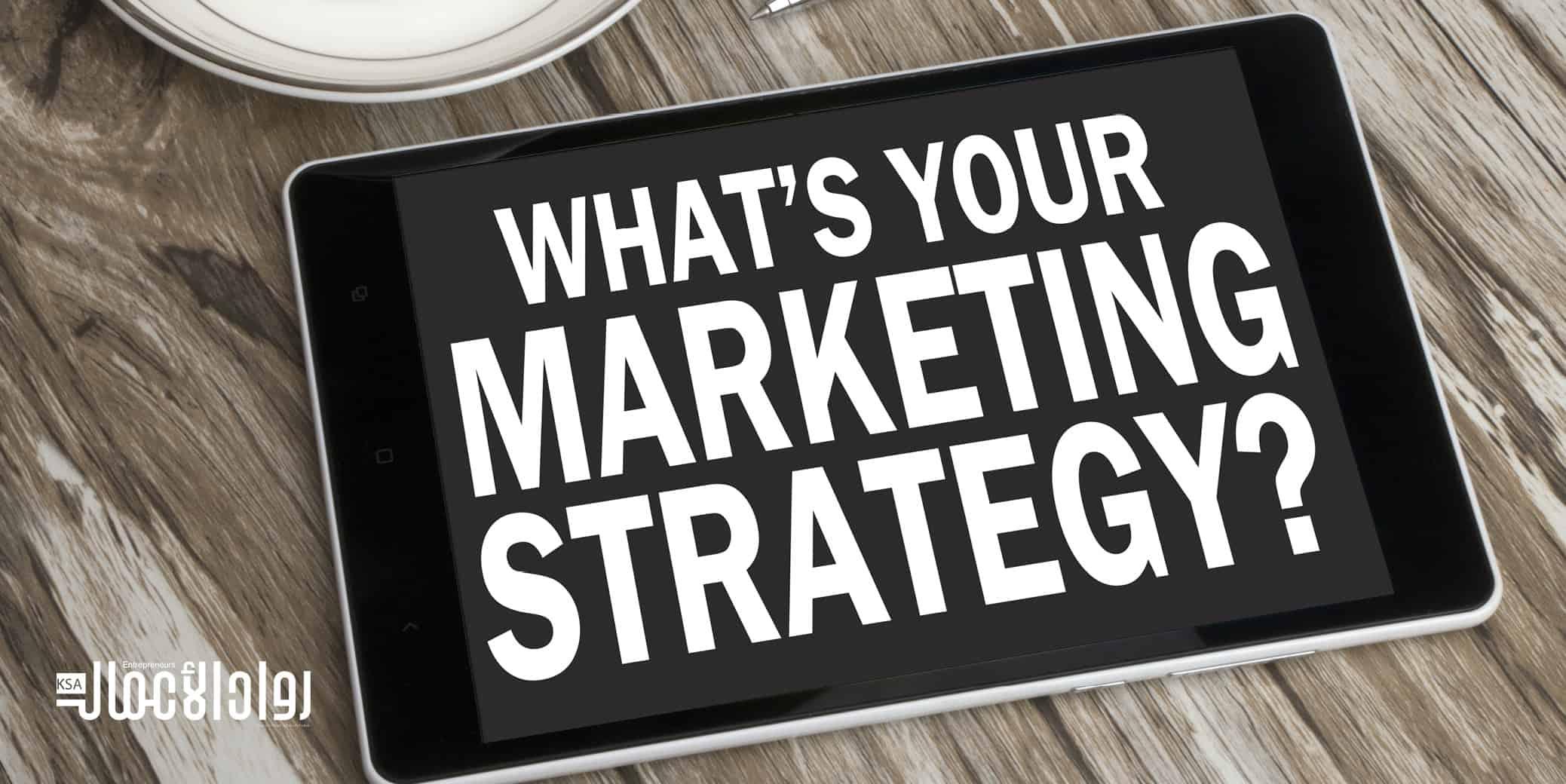 استراتيجية التسويق الصحيحة