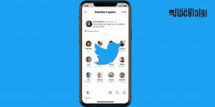 ميزة Twitter Spaces