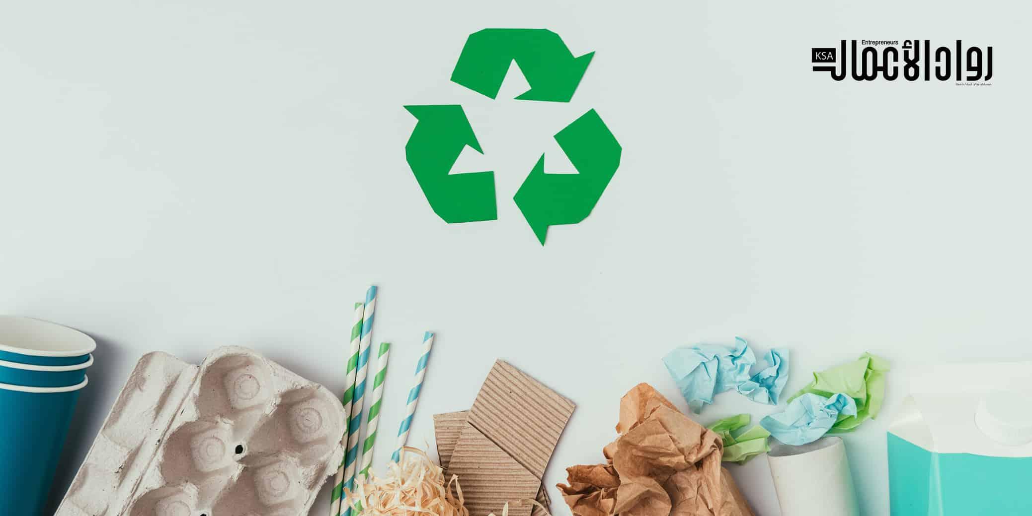 مشروعات إعادة التدوير