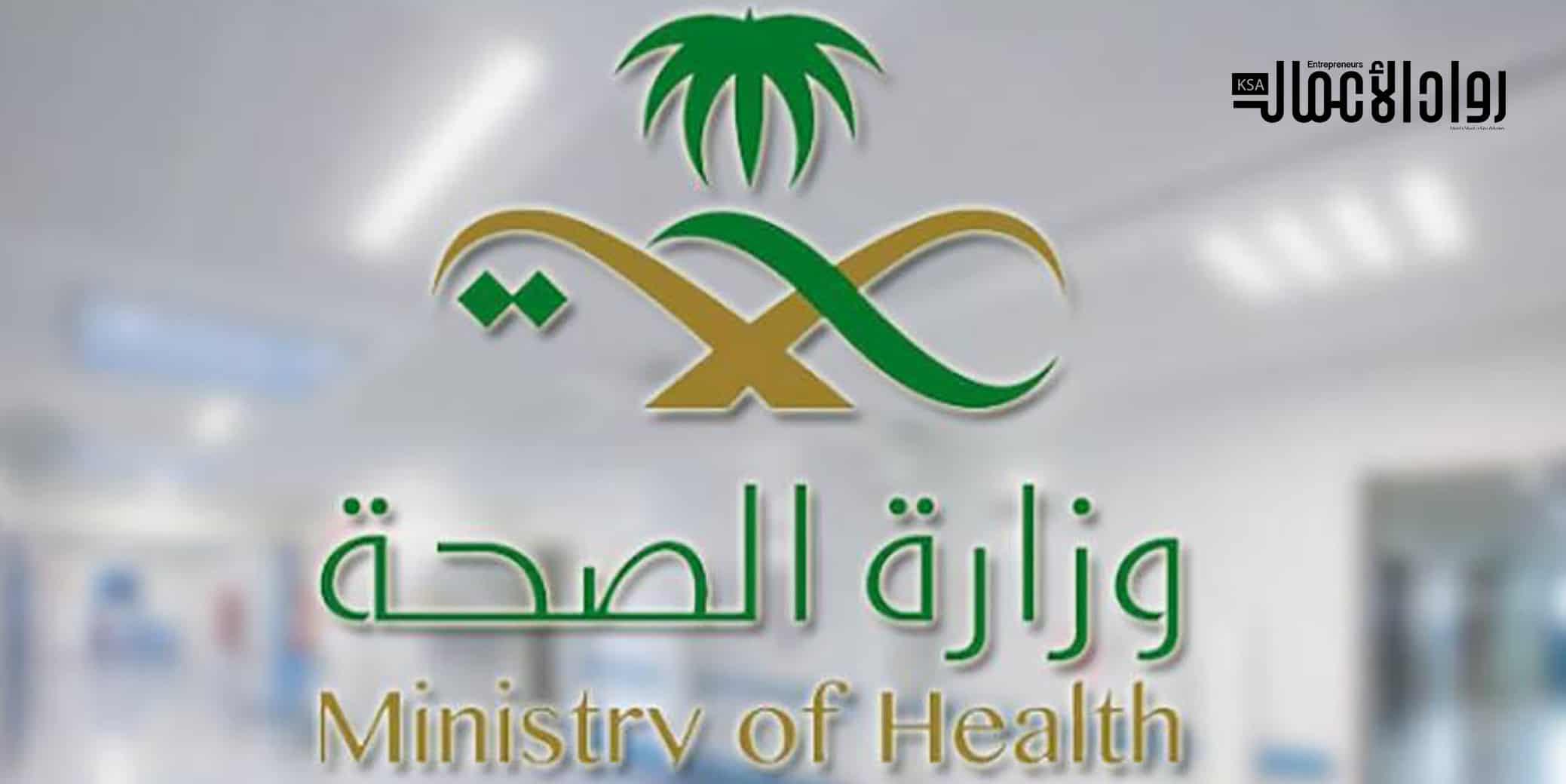 تطبيقات وزارة الصحة السعودية
