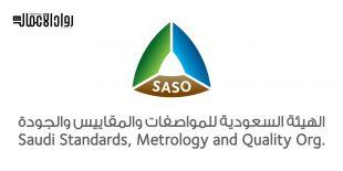 الهيئة السعودية للمواصفات