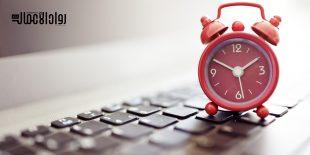 إدارة وقت العمل