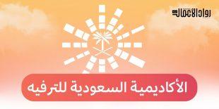 الأكاديمية السعودية للترفيه