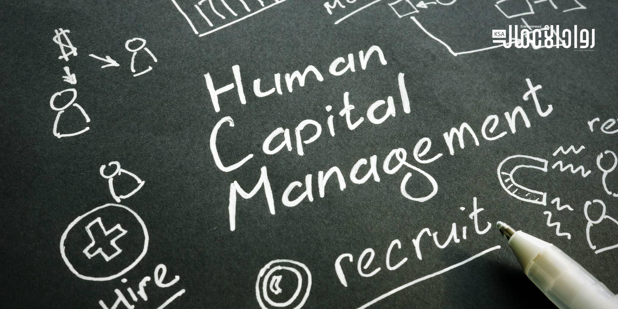 مشروع التحول لرأس المال البشري
