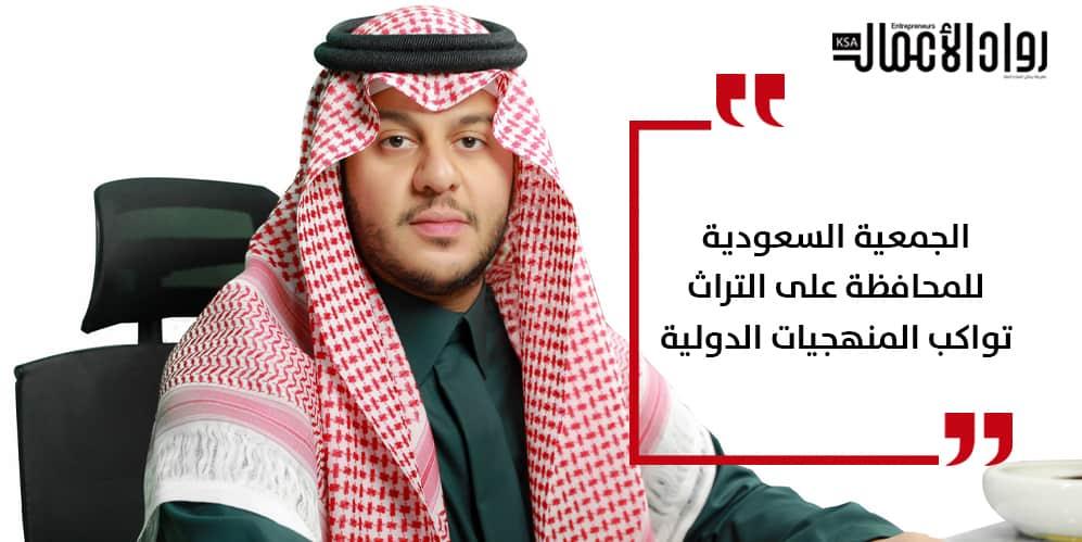 الأمير سعود بن سلطان بن عبدالله: مشاريع رؤية 2030 تعتني بالتراث وتتجه بالمملكة للمستقبل