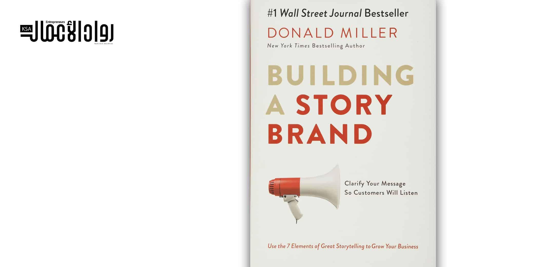 كتاب Building a StoryBrand