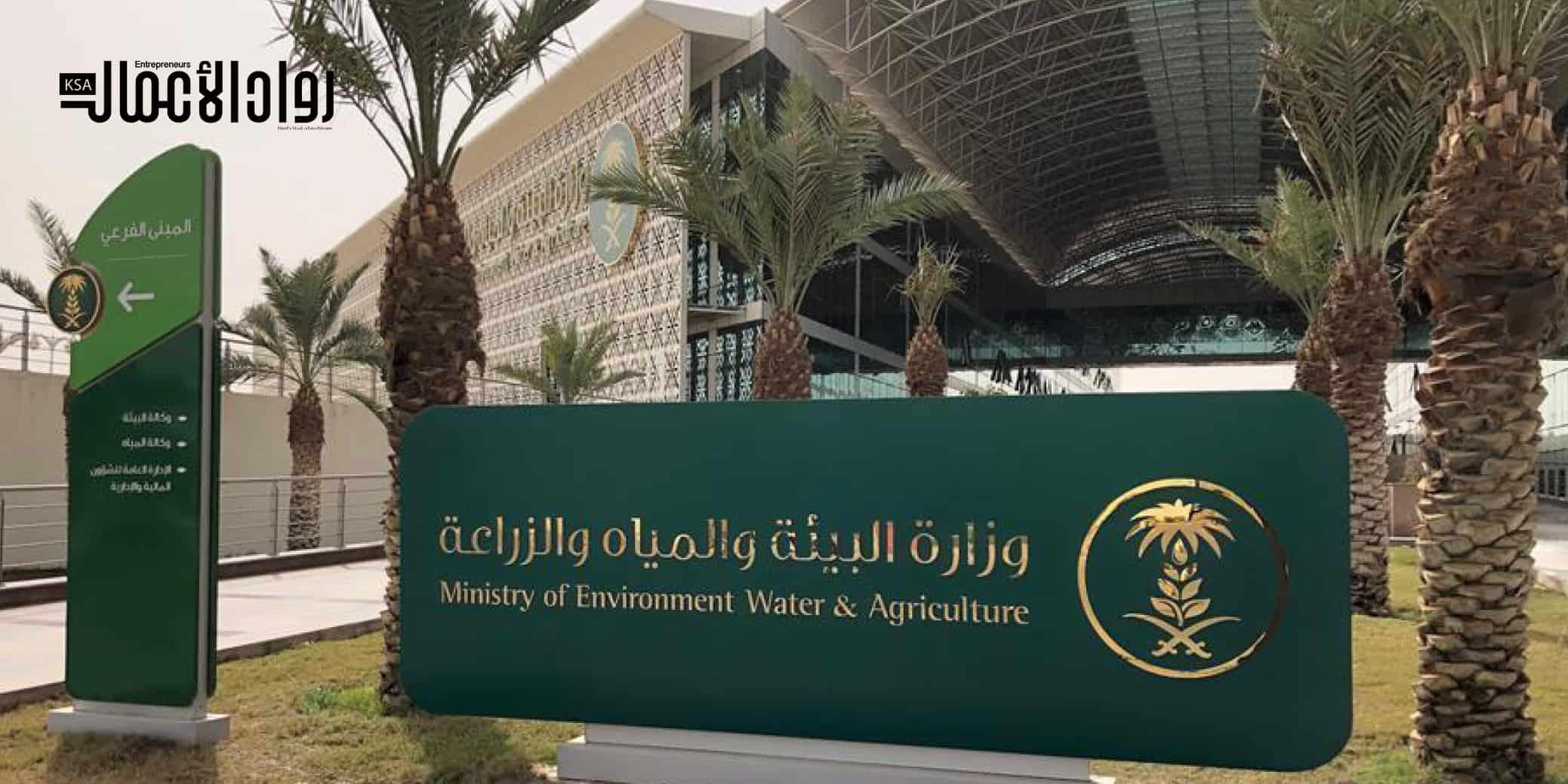 إنجازات وزارة البيئة