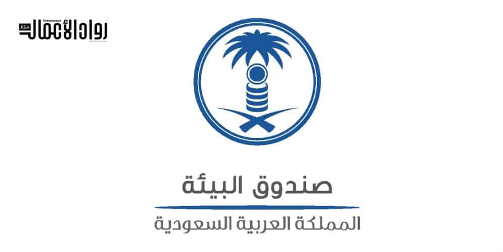 صندوق البيئة السعودي