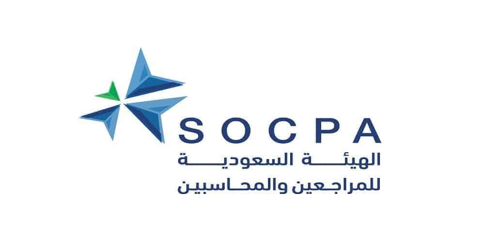 الهيئة السعودية للمراجعين