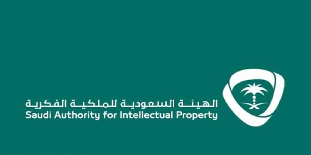 الهيئة السعودية للملكية الفكرية