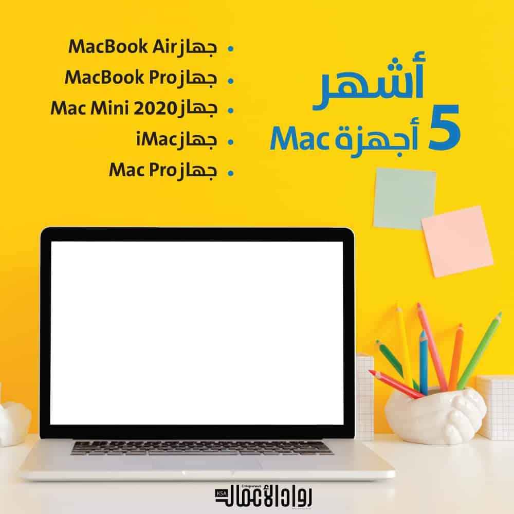 أجهزة Mac