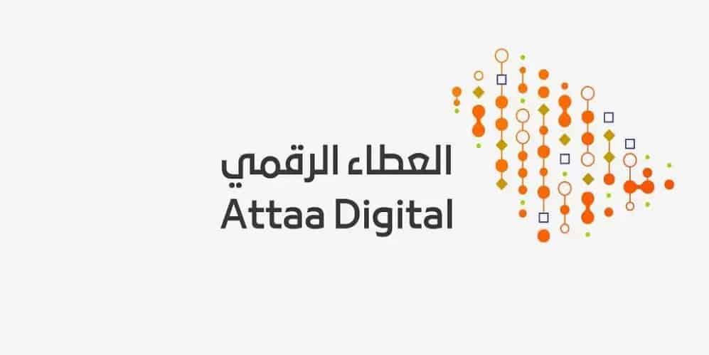 مبادرة العطاء الرقمي