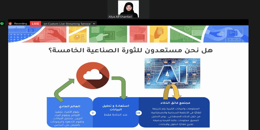 المؤتمر الافتراضي الخليجي