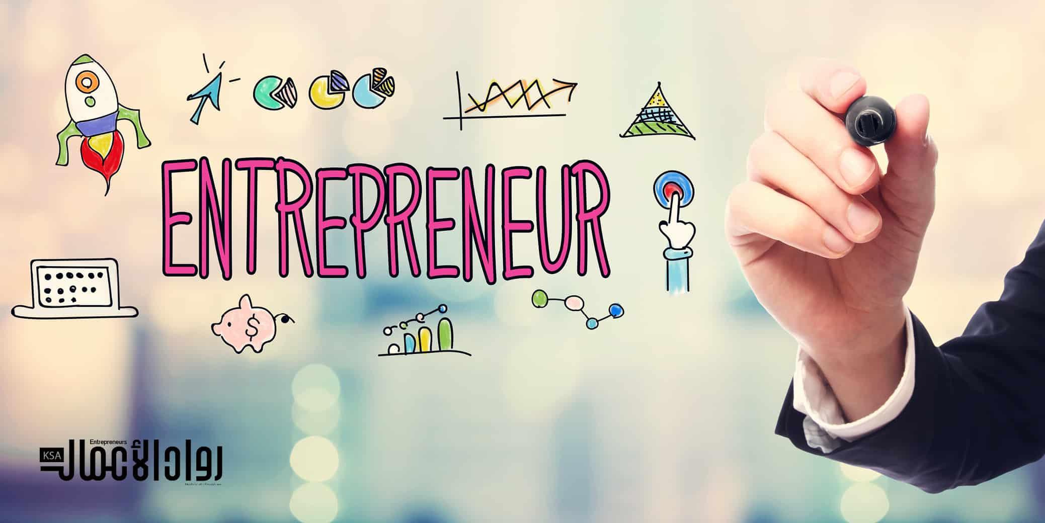 رائد الأعمال الناشئ