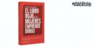 El libro rojo de las mujeres emprendedoras