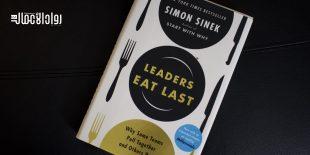 كتاب Leaders Eat Last