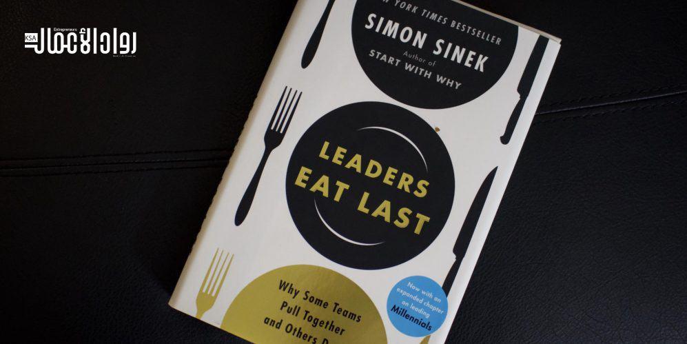 كتاب Leaders Eat Last.. سبيل رواد الأعمال للقيادة