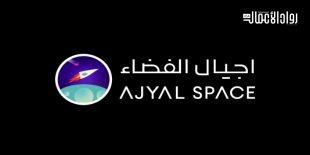 برنامج أجيال الفضاء