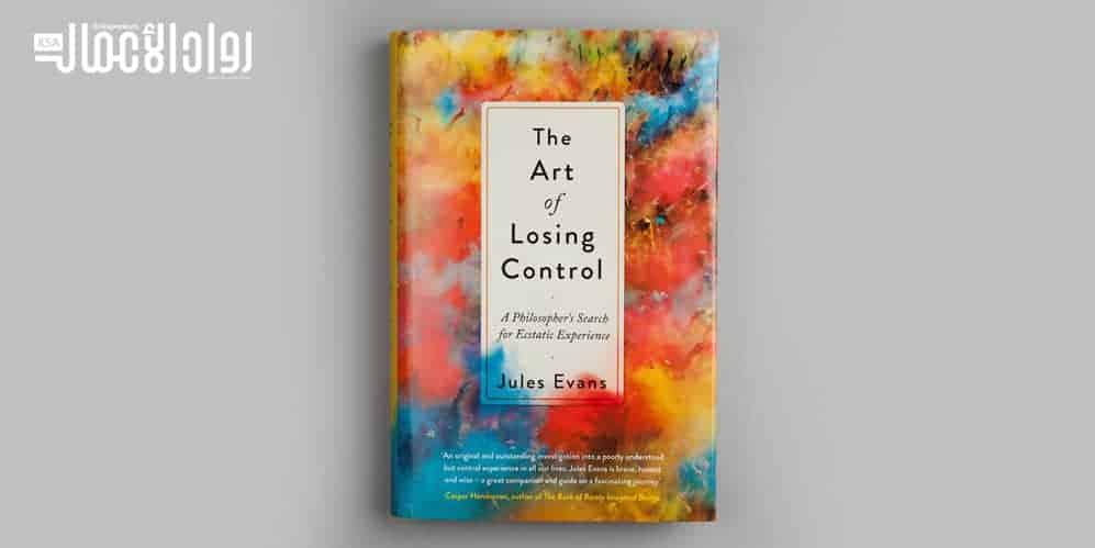 كتاب The Art of Losing Control.. العقلانية تضل طريق السعادة
