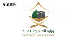 إنجازات وزارة الحج والعمرة