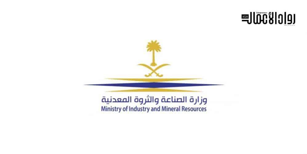 وزارة الصناعة والثروة المعدنية