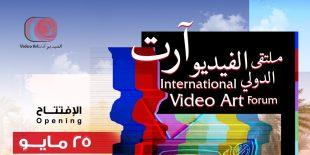 ملتقى الفيديو آرت الدولي