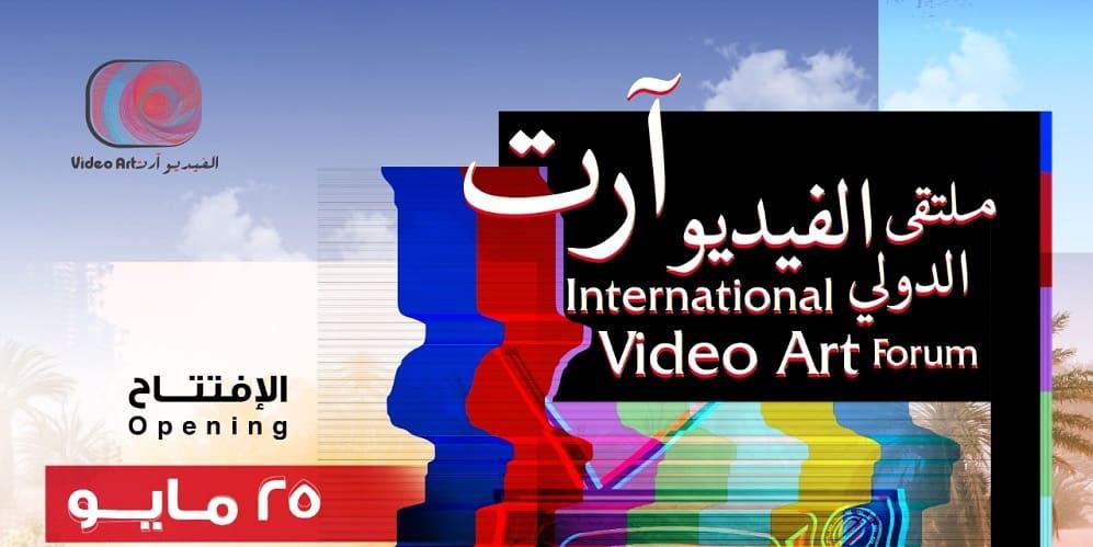 قبول 70 عملًا فنيًا من 32 دولة في ملتقى الفيديو آرت الدولي الثالث