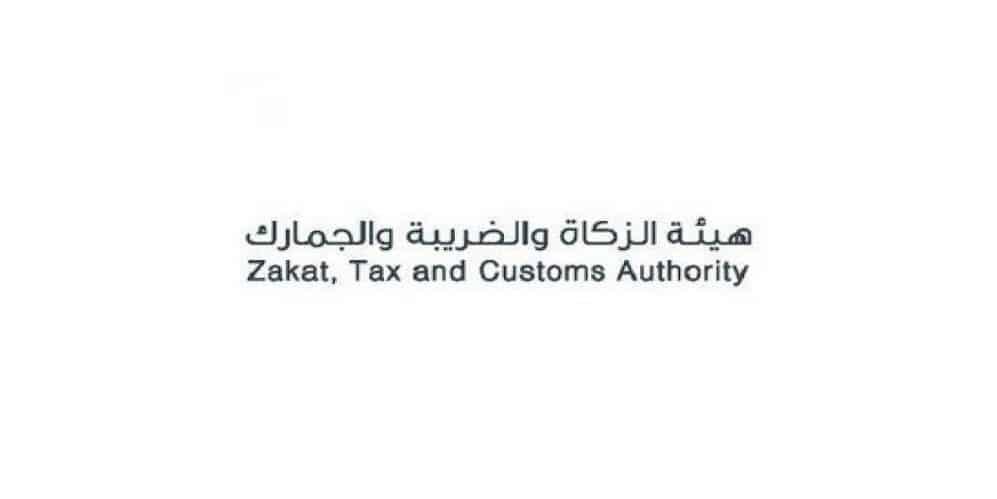 هيئة الزكاة والضريبة