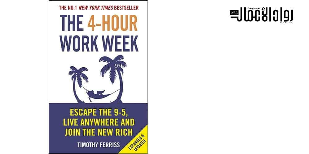كتاب The 4-Hour Workweek