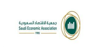 جمعية الاقتصاد السعودية
