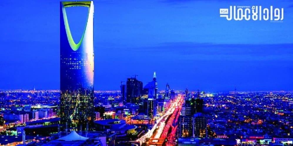 تطوير استراتيجية الرياض.. أهداف ريادية
