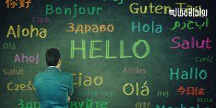 تعلم اللغات الأجنبية