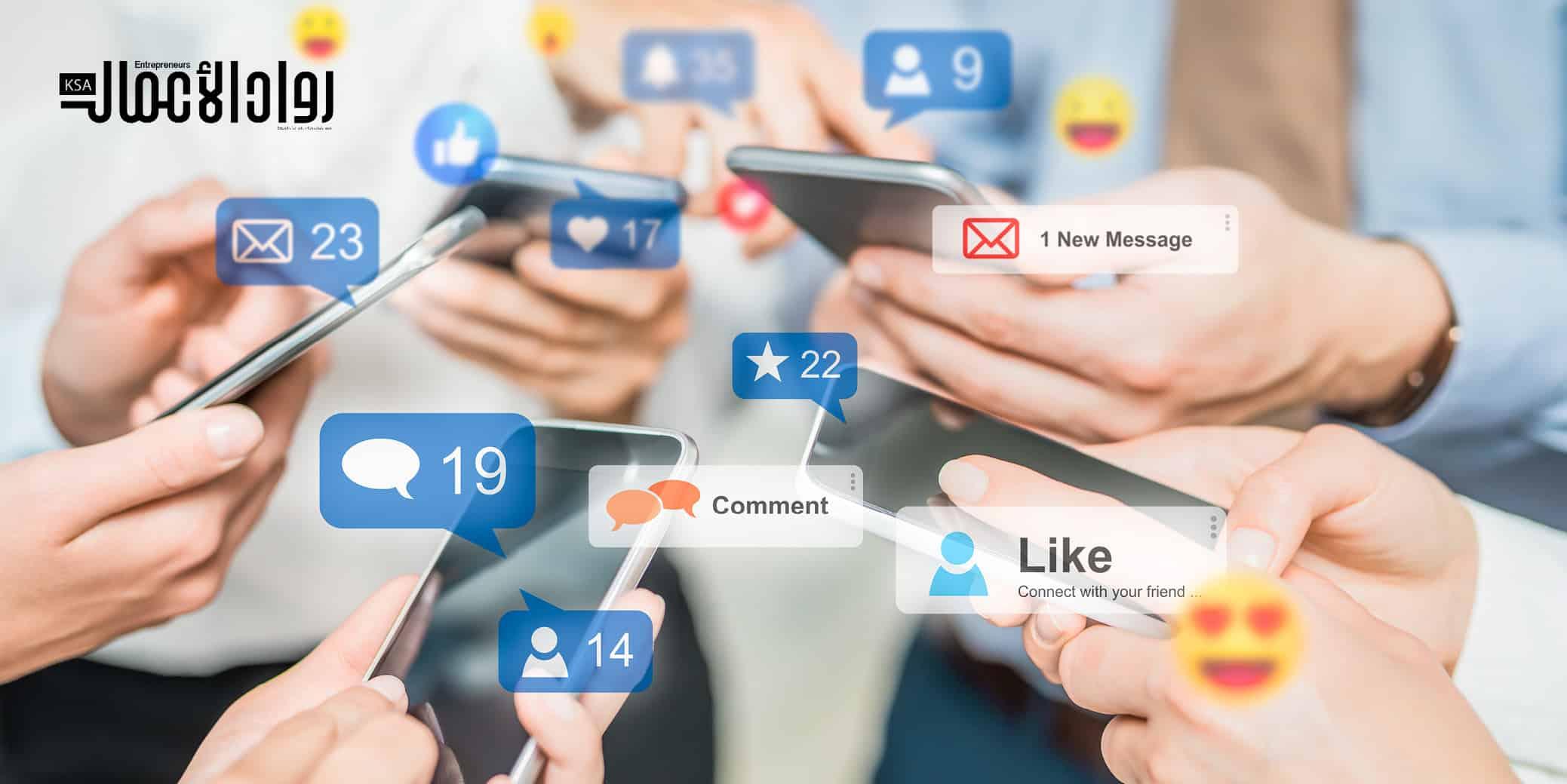 تأثير التواصل الاجتماعي في متابعة أداء الموظفين