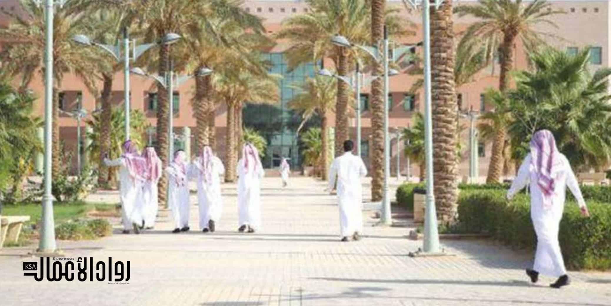 تطور الجامعات السعودية