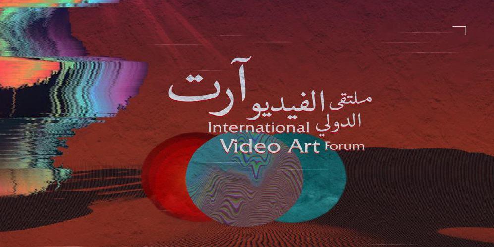 ملتقى الفيديو آرت الدولي يقدم عروضه الإبداعية في الرياض