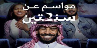 مواسم السعودية