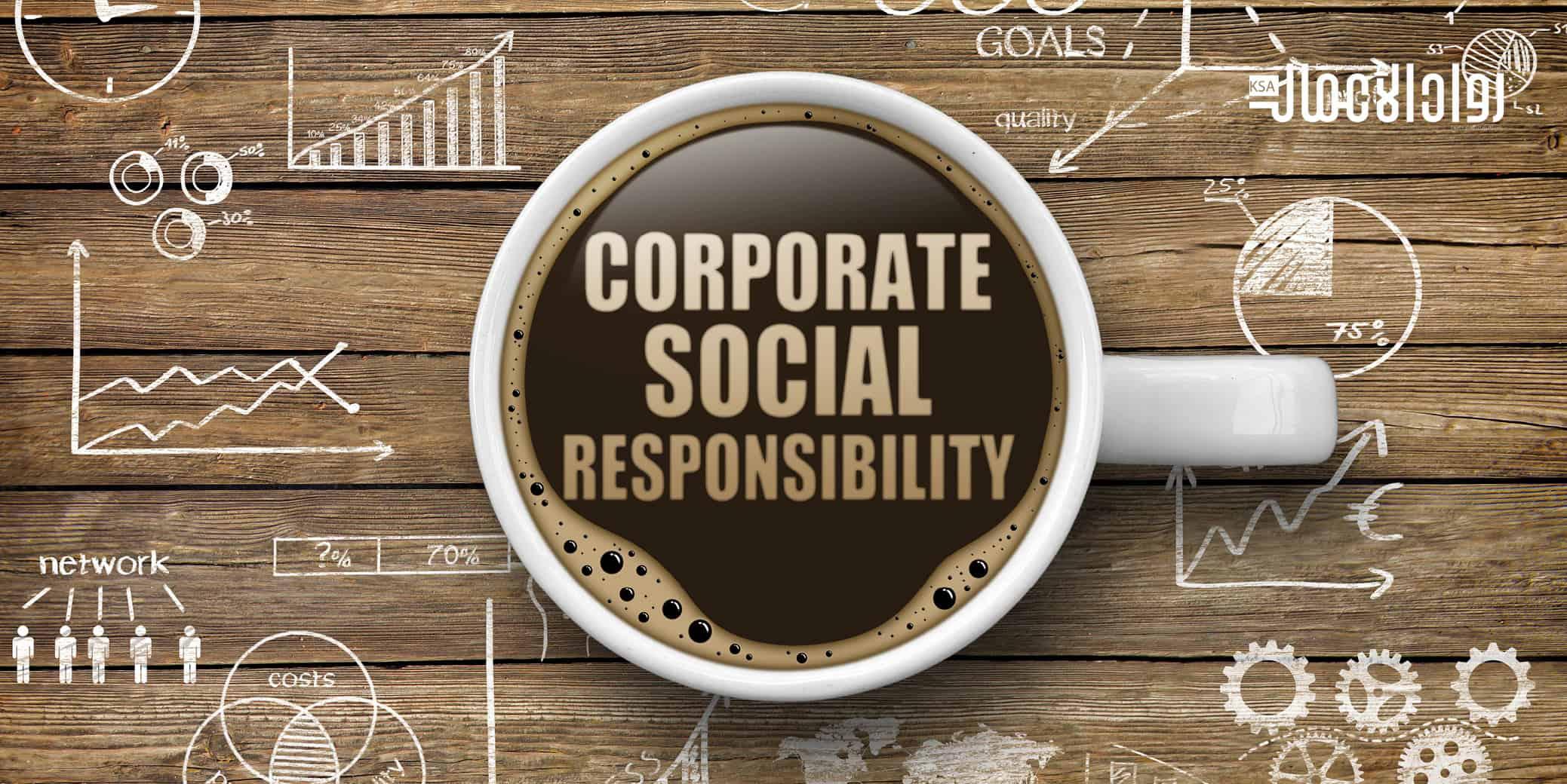 المسؤولية الاجتماعية